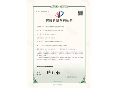 一种石膏煅烧炉的进料打散筛分设备实用新型专利证书
