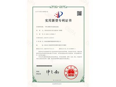 一种石膏粉冷却及陈化设备实用新型专利证书