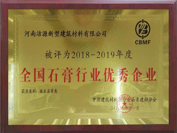 全国石膏行业优秀企业证书