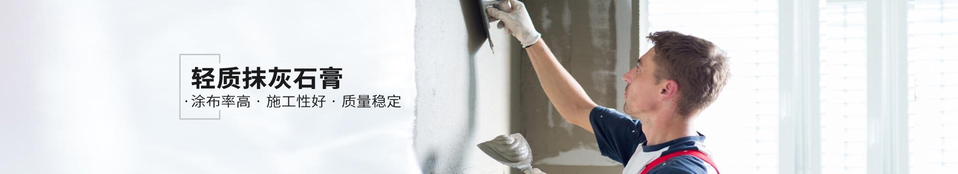 轻质抹灰石膏,健康环保,持久耐用,使用简便