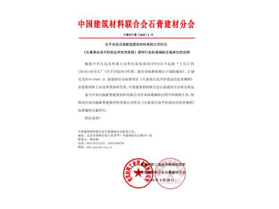 新洁源入选《石膏基自流平砂浆应用技术规程》建材行业标准编制主编