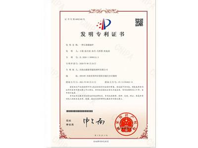 一种石膏煅烧炉发明专利证书