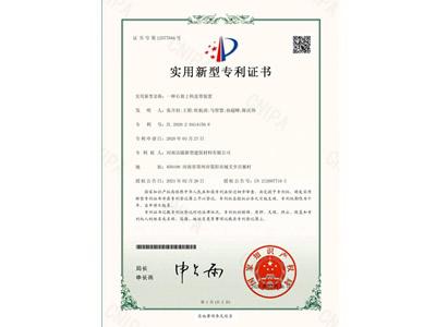 一种石膏上料皮带装置实用新型专利证书