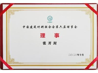 中国建筑材料联合会第六届理事会理事