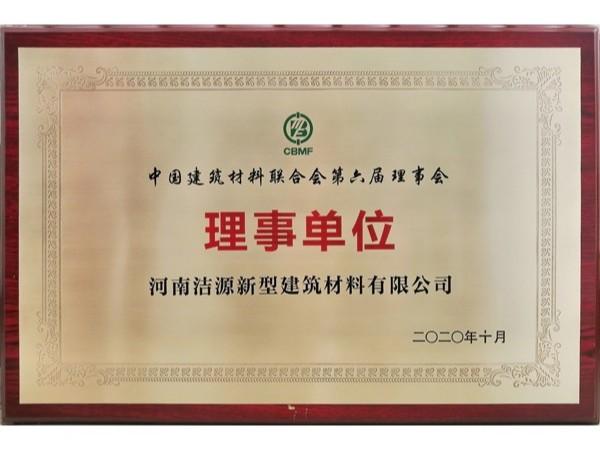 中国建筑材料联合会第六届理事会理事单位