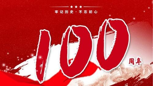 新洁源贺中国共产党成立100周年!