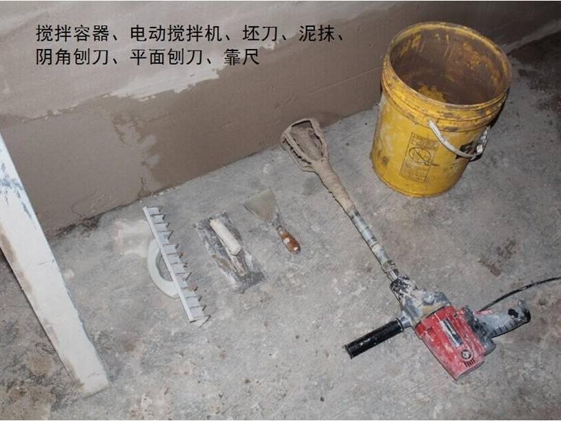 粉刷石膏抹灰施工准备